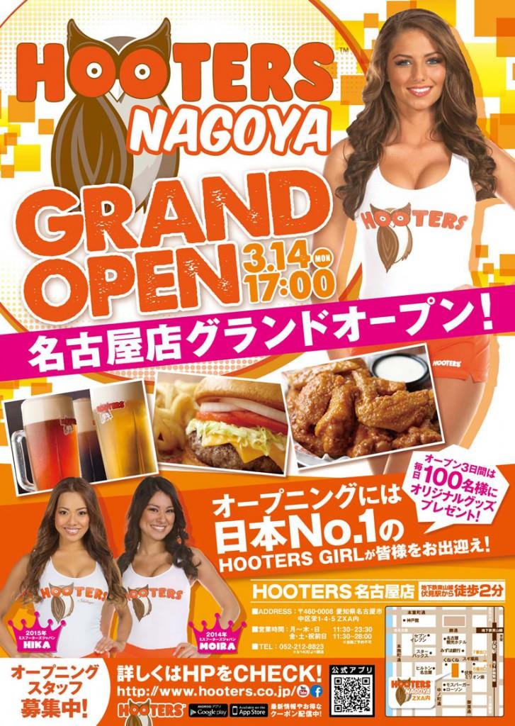 HT_nagoya_OP_B2_8_ol