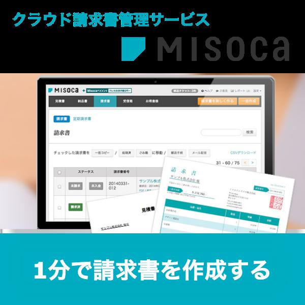 misoca_ogp