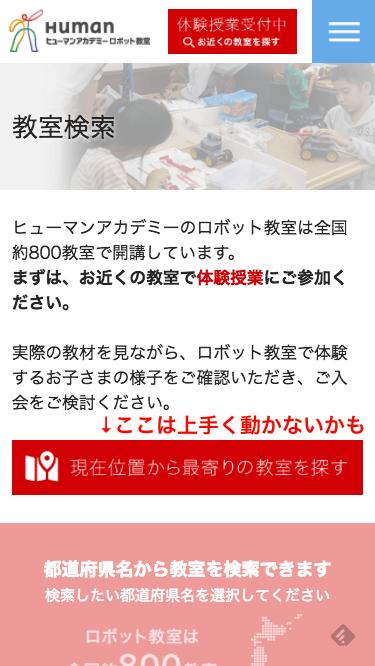ヒューマンアカデミーロボット教室の申込方法2