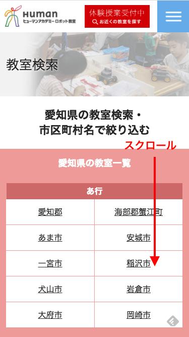 ヒューマンアカデミーロボット教室の申込方法4