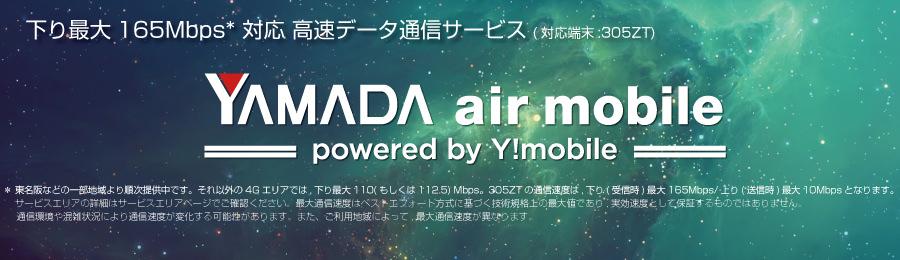 yamadaY!mobile