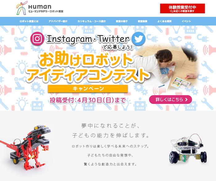 ヒューマンアカデミーロボット教室公式サイト