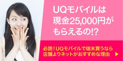 UQモバイルは現金25,000円がもらえるの!?