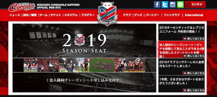 コンサドーレ札幌2018