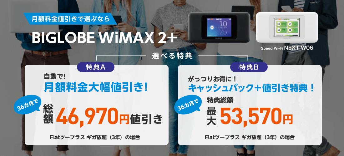 BIGLOBE WiMAX口座振替