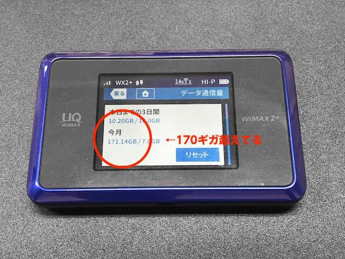 WiMAX 170GB