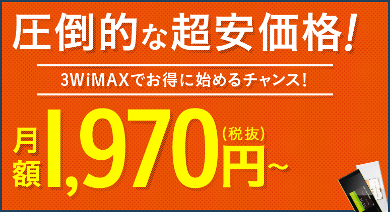 3wimax201810