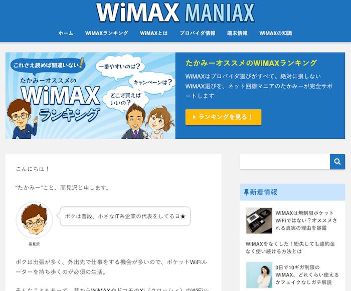 WiMAXMANIAX- ワイマックスマニアックス-