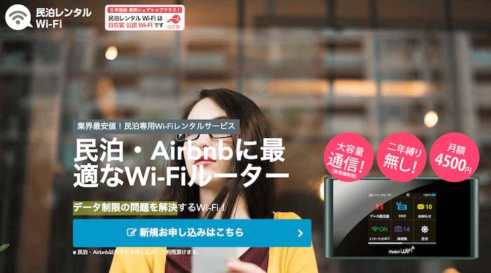 民泊レンタルWi-Fi