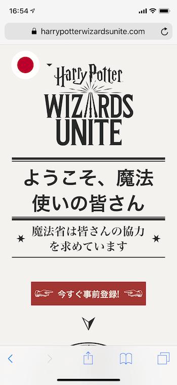 ハリー・ポッター魔法同盟スクリーンショット1