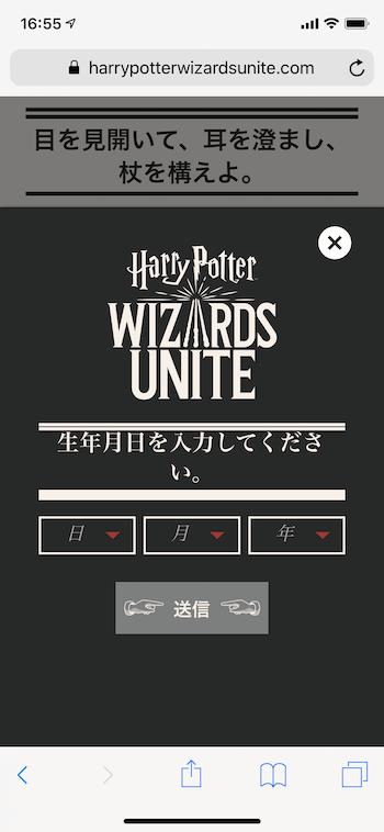 ハリー・ポッター魔法同盟スクリーンショット5