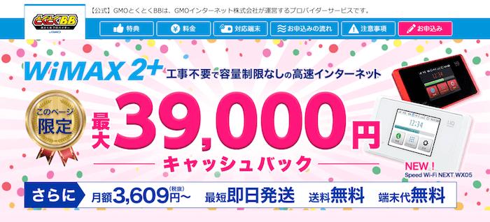 GMGOとくとくBBWiMAX201901