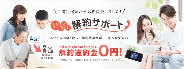 BroadWiMAXいつでも解約サポート