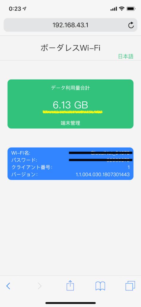 どんなときもWiFi-6GB