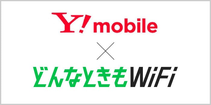 Y!mobile-どんなときもWiFi