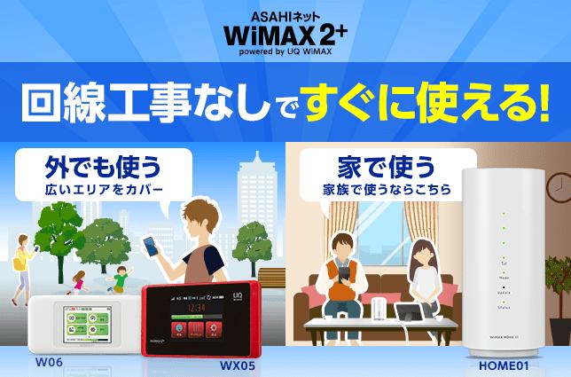 ASAHI NET WiMAX