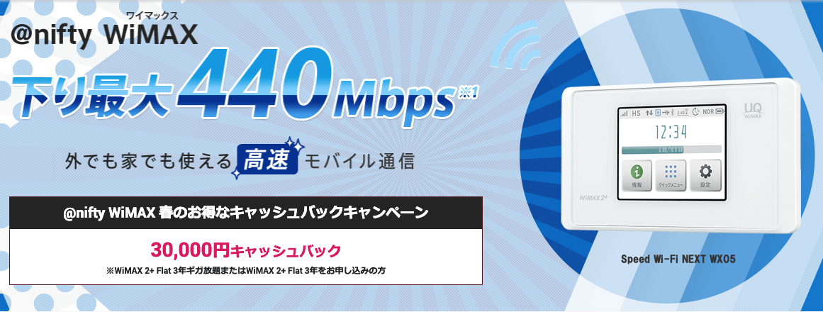 So-netWiMAX201904