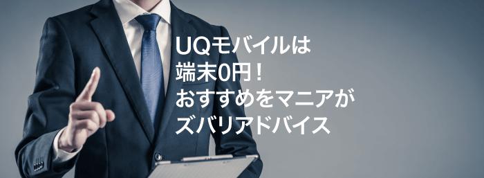 UQモバイルは端末0円!すすめをマニアがズバリアドバイス