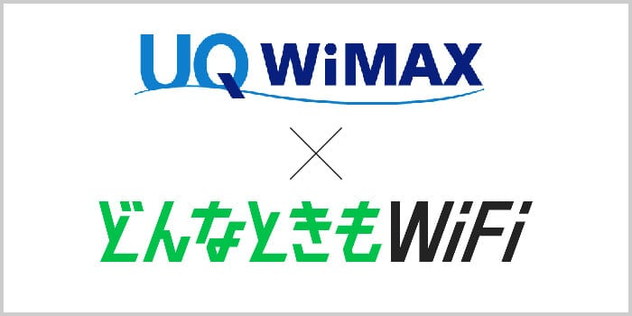 WiMAX-どんなときもWiFi