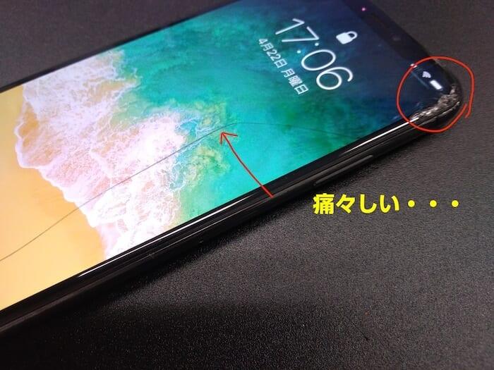 iPhoneXの傷