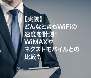 【実践】どんなときもWiFiの速度を計測!WiMAXやネクストモバイルとの比較も