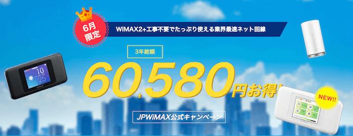 JPWiMAX201906