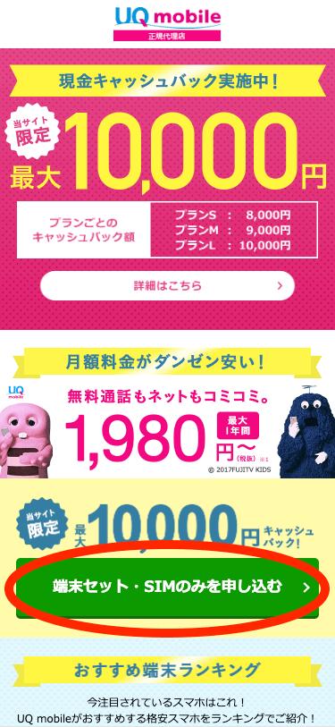 UQモバイル20190605