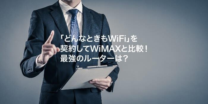 「どんなときもWiFi」を契約してWiMAXと比較!最強のルーターは?