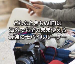 どんなときもWiFiは海外でもそのまま使える最強のモバイルルーター