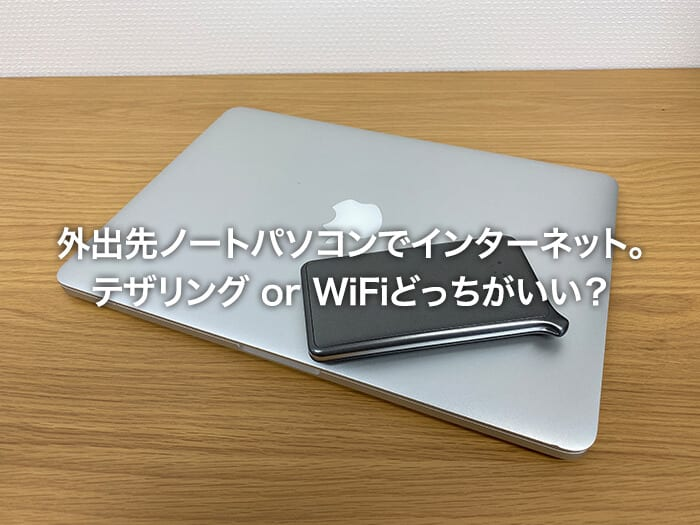 外出先ノートパソコンでインターネット。テザリング or WiFiどっちがいい?