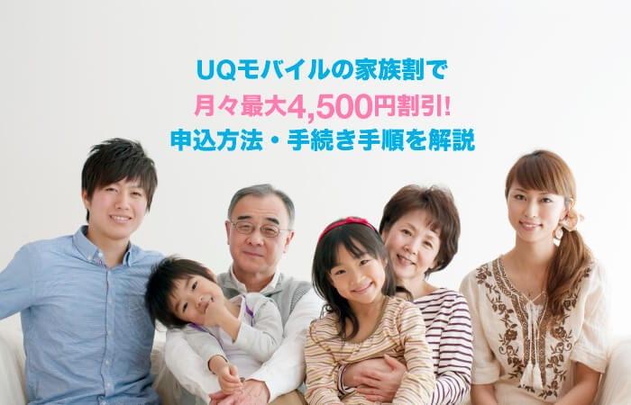 UQモバイルの家族割で月々最大4,500円割引!申込方法・手続き手順を解説