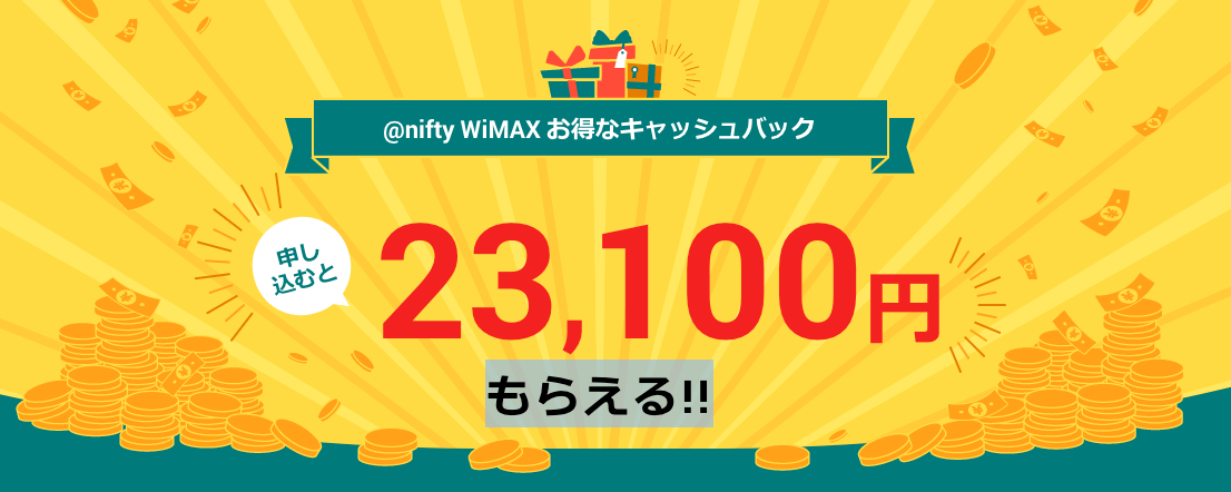 @niftyWiMAX201908