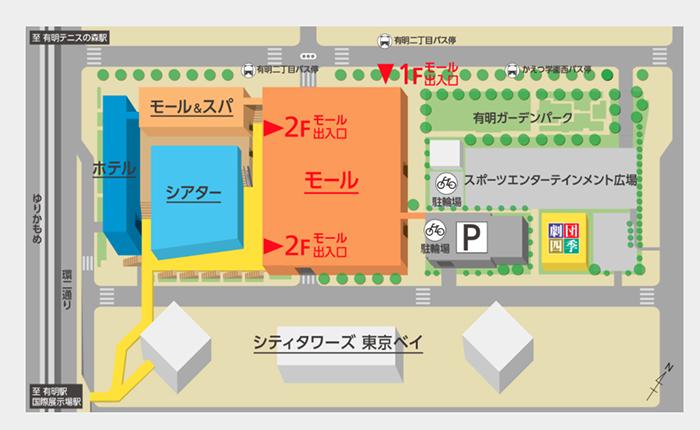 有明ガーデンマップ