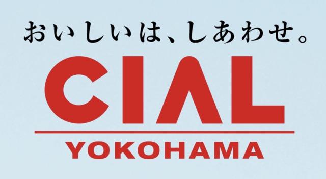 シアル横浜ロゴ